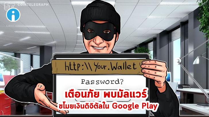 เตือนภัย พบมัลแวร์บน Google Play แอบขโมยบัญชีเงินดิจิทัล Cryptocurrency จากผู้ใช้