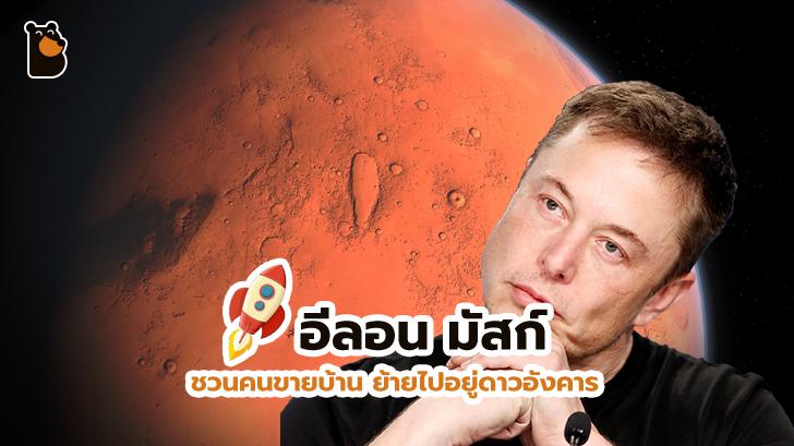 โลกนี้อยู่ยาก ไปอยู่ดาวอังคารกันดีไหม... อีลอน มัสก์ ชวนคนขายบ้าน แล้วย้ายไปอยู่ดาวอังคาร