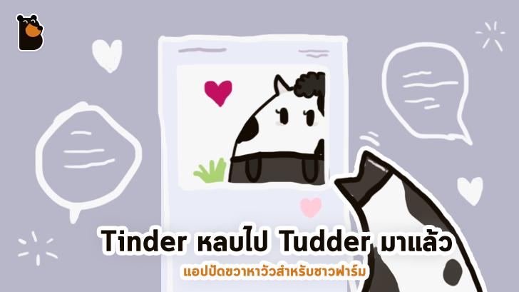 Tinder หลบไป Tudder มาแล้ว แอปปัดขวาหาวัวสำหรับชาวฟาร์ม