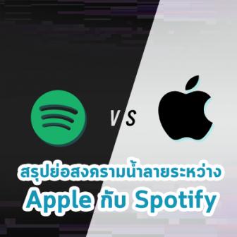 สรุปย่อสงครามน้ำลายระหว่าง Apple กับ Spotify