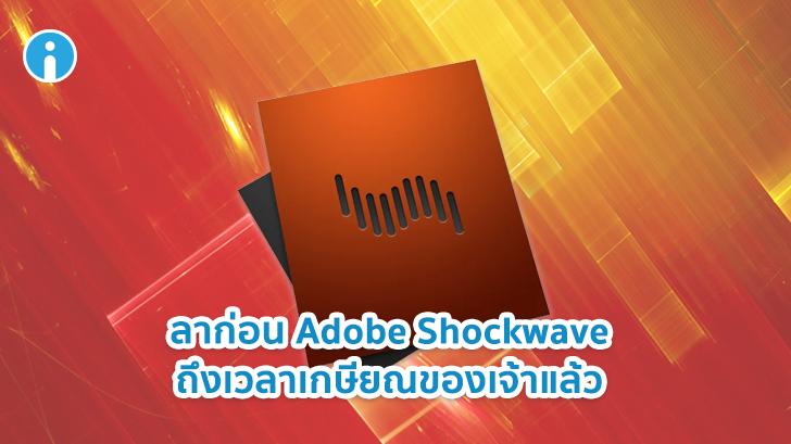 Adobe ประกาศปิดให้บริการโปรแกรม Shockwave