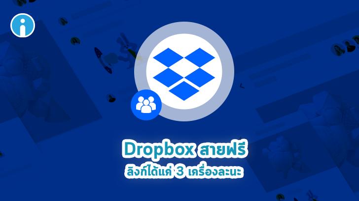 Dropbox ปรับนโยบายใหม่ ผู้ใช้ฟรีจะลิงก์อุปกรณ์ได้มากสุดแค่ 3 เครื่อง