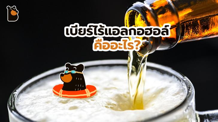 เบียร์ไร้แอลกอฮอล์ คืออะไร? มีแยกย่อยเป็นหลายประเภทอีกต่างหาก ใครอยากรู้อ่านเลย