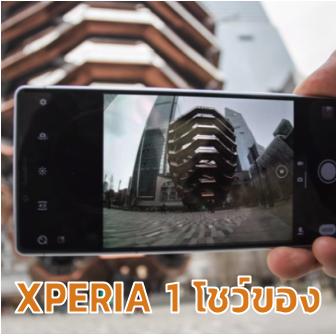 เรียบง่ายแต่ทรงพลัง! Sony Xperia 1 ปล่อยวีดีโอโชว์ภาพถ่ายกล้องหลัง 3 เลนส์