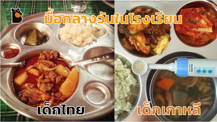 ส่องอาหารมื้อกลางวันของเด็กนักเรียนแต่ละประเทศ มีประเทศไทยด้วยนะ บอกเลยว่าน่าสนใจ