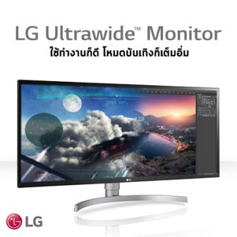 LG UltraWide Monitor มอนิเตอร์จอกว้าง 21:9 ที่สนองการทำงานและความบันเทิงได้อย่างลงตัว [Advertorial]