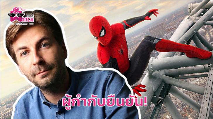 ผู้กำกับ Spider-Man: Far From Home กับบทสัมภาษณ์เกี่ยวกับตัวอย่างใหม่