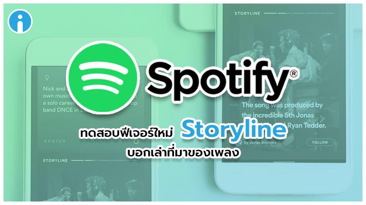 Spotify กำลังทดสอบคุณสมบัติใหม่ Storyline ให้ศิลปินใช้บอกเล่าที่มาของแต่ละเพลงได้