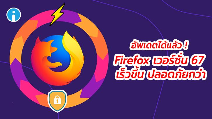 Firefox อัพเดตเวอร์ชั่นใหม่ เร็วขึ้น ปลอดภัยกว่าเดิม