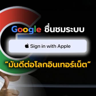 ผู้อำนวยการฝ่ายจัดการผลิตภัณฑ์ของ Google เอ่ยปากชมระบบ Sign in with Apple ว่ามันดีมาก