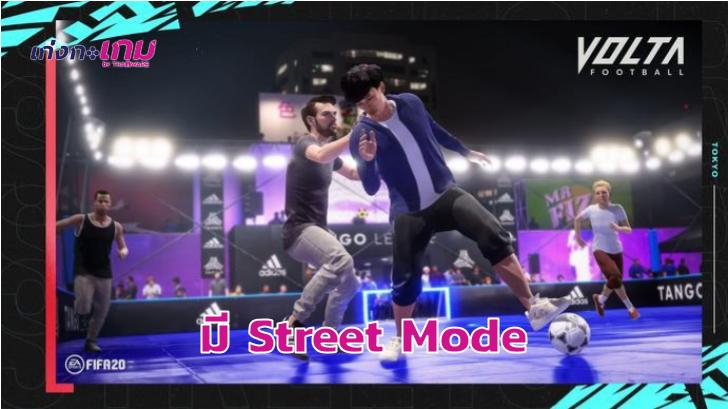 EA Sports คอนเฟิร์ม FIFA 20 มี Street Mode ให้เล่นในชื่อ Volta Football