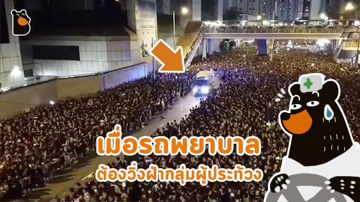 มาชมคลิปความสามัคคีของกลุ่มผู้ประท้วงในฮ่องกง เมื่อรถพยาบาลต้องวิ่งฝ่าฝูงชน