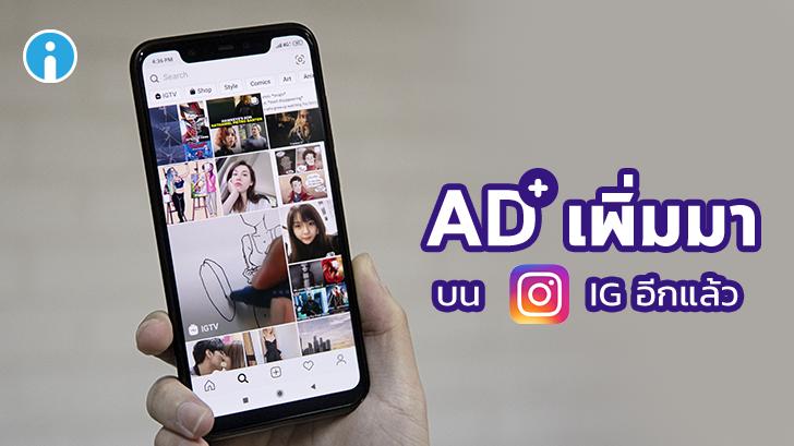 Instagram เพิ่มการแสดงผลโฆษณา ให้อยู่บนหน้า Explore ด้วย