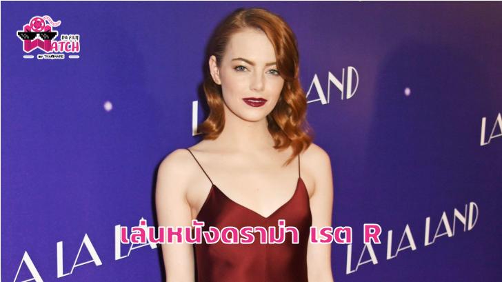 ผู้กำกับ La La Land ทำหนังย้อนยุคฮอลลีวู้ด คว้า Emma Stone ร่วมงานอีกครั้ง
