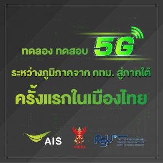 ครั้งแรกในไทย! กับการบังคับรถไร้คนขับ ข้ามภูมิภาคผ่าน 5G ที่ไกลกว่า 950 กิโลเมตร