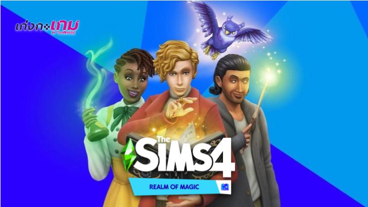 ข่าวไอทีชาวซิมส์จะกลายเป็นจอมเวท! ในแพ็คเสริมใหม่ The Sims 4: Realm of Magic
