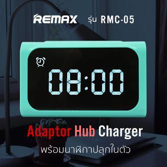 รีวิว  REMAX RMC-05 อแดปเตอร์ชาร์จไฟที่มี USB ถึง 4 ช่อง พร้อมเป็นนาฬิกาปลุกด้วยในตัว