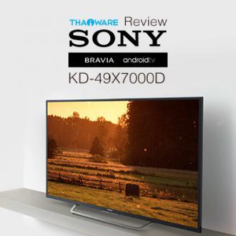 รีวิว  SONY BRAVIA KD-49X7000D แอนดรอยด์ทีวี 4K HDR คุณภาพพรีเมี่ยม ในราคาที่ใครก็เข้าถึงได้