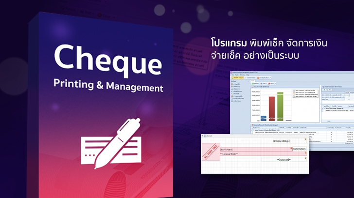 รีวิว Cheque Printing & Management โปรแกรมพิมพ์เช็ค จัดการเงิน จ่ายเช็คอย่างเป็นระบบ