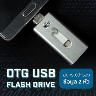 รีวิว  OTG USB Flash Drive เก็บข้อมูล โอนไฟล์ข้ามแพลตฟอร์ม ทั้ง Android, iOS และ PC ในตัวเดียว