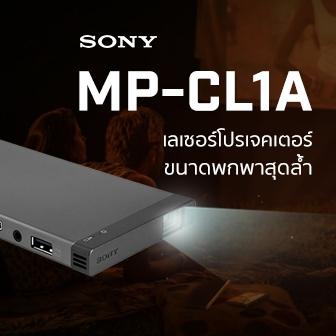รีวิว  MP-CL1A เลเซอร์โปรเจคเตอร์ขนาดพกพาสุดล้ำจาก Sony