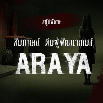 ARAYA สกู๊ปพิเศษ เกมส์สยองขวัญฝีมือคนไทย ก้าวไกลสู่ระดับโลก