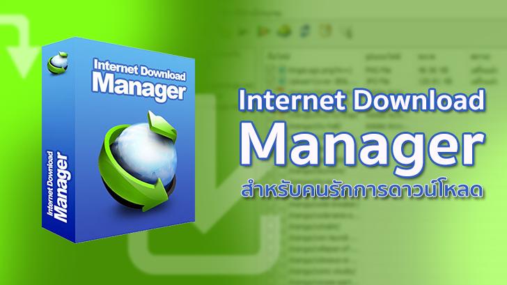 รีวิว Internet Download Manager ผู้ช่วยดีๆ สำหรับคนรักการดาวน์โหลด