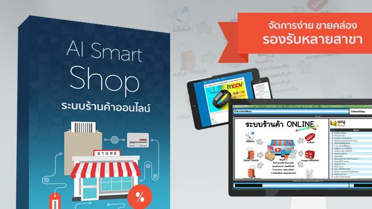 รีวิว AI Smart Shop ระบบร้านค้าออนไลน์ จัดการง่าย ขายคล่อง รองรับหลายสาขา