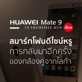 รีวิว  รีวิว HUAWEI Mate 9 สมาร์ทโฟนดีไซน์หรู การกลับมาอีกครั้งของกล้องคู่จาก Leica