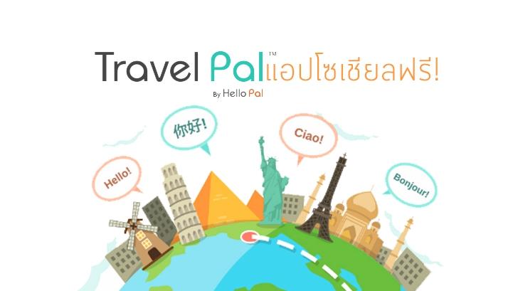 รีวิว แนะนำแอพเดินทางท่องเที่ยว Travel Pal