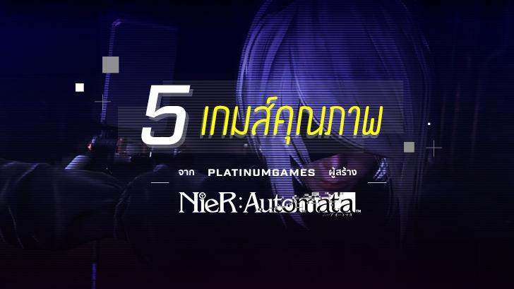 5 เกมส์คุณภาพจากค่ายผู้สร้าง NieR Automata! (Platinum Games)
