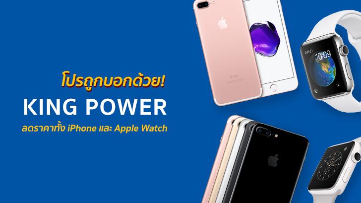 รีวิว โปรถูกบอกด้วย KingPower ลดราคาสินค้า Apple ทั้ง iPhone และ Apple Watch หนักมาก
