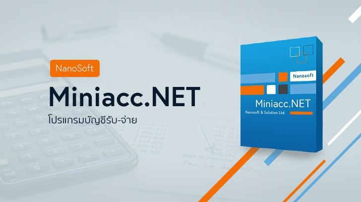 รีวิว Nanosoft MiniAcc โปรแกรมบัญชีรับจ่าย ใช้งานง่าย รองรับธุรกิจกว้างขวาง