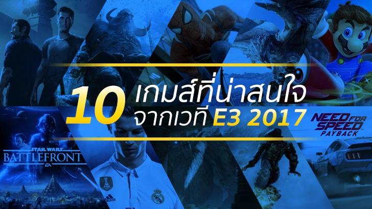 รีวิว10 เกมส์ที่น่าสนใจจากเวทีเกมส์ที่ยิ่งใหญ่ที่สุดในโลก E3 2017!
