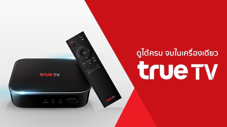 รีวิว กล่องดูทีวีผ่านเน็ต TrueTV ดูได้ครบ จบในเครื่องเดียว