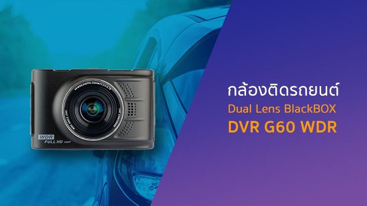 รีวิว กล้องติดรถยนต์ หน้า-หลัง Dual Lens BlackBOX DVR G60 WDR ความละเอียด Full HD ราคาใสๆ