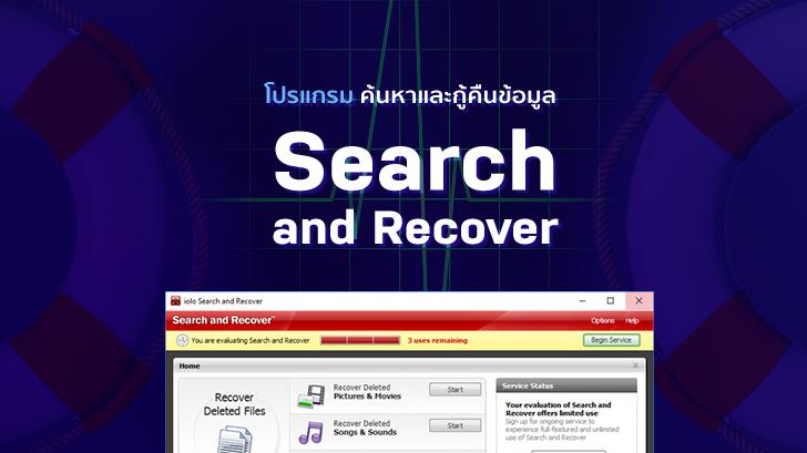 รีวิว ค้นหาและกู้คืนข้อมูล ด้วยโปรแกรม Search and Recover อย่างมีประสิทธิภาพ