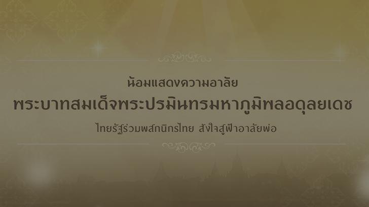 ไทยรัฐร่วมพสกนิกรไทยพร้อมส่งใจสู่ฟ้าอาลัยพ่อ