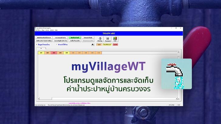 รีวิว myVillageWT โปรแกรมดูแลจัดการและจัดเก็บค่าน้ำประปาหมู่บ้านครบวงจร