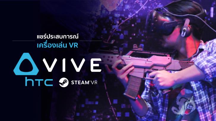 แชร์ประสบการณ์เครื่องเล่น VR ของ HTC Vive ความเสมือนจริงที่พริ้วไหวและคล่องตัวได้มากที่สุด!