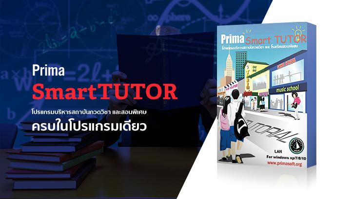 รีวิว Prima SmartTUTOR โปรแกรมบริหารสถาบันกวดวิชาและสอนพิเศษ ครบวงจรจบในโปรแกรมเดียว