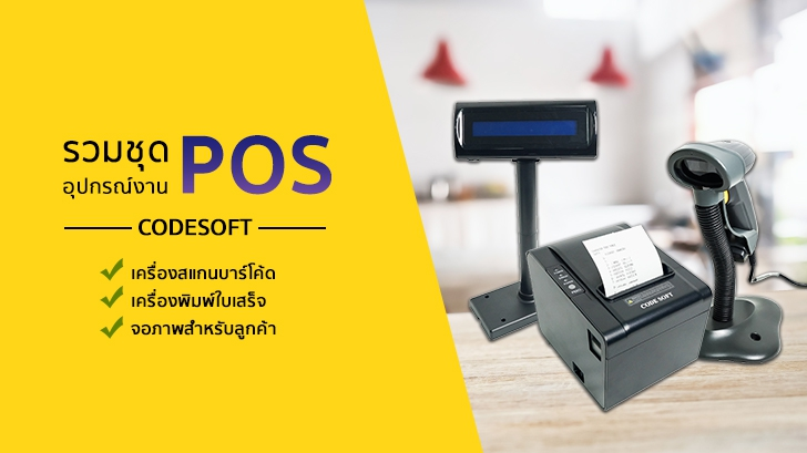 รีวิว รวมชุดอุปกรณ์งาน POS ของ CODESOFT เครื่องสแกนบาร์โค้ด+เครื่องพิมพ์ใบเสร็จ+จอภาพสำหรับลูกค้า