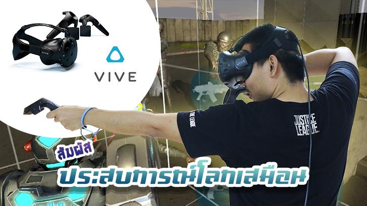 HTC Vive: ดื่มด่ำไปกับประสบการณ์โลกเสมือนพร้อมรับอิสระในการเคลื่อนที่ควบคู่กันจนฟินนาเร่!