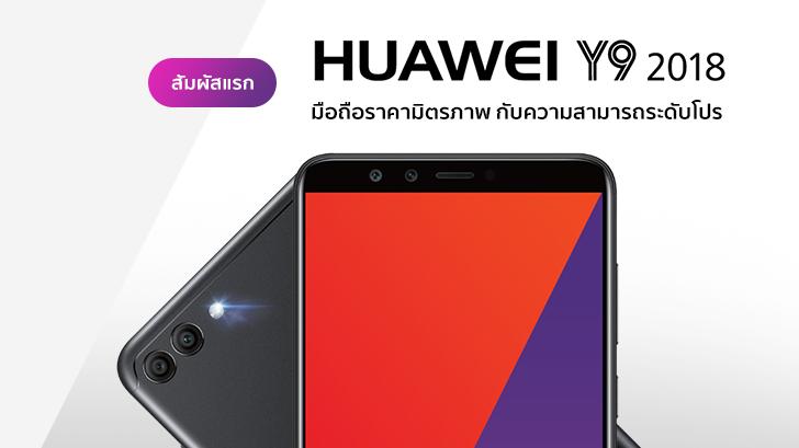 สัมผัสแรก Huawei Y9 (2018) มือถือเซลฟี่สุดแจ่ม ราคามิตรภาพ กับความสามารถระดับโปร