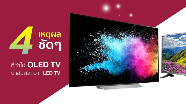 รีวิว 4 เหตุผลชัดๆ ที่ทำให้ OLED TV น่าสัมผัสกว่า LED TV [Advertorial]