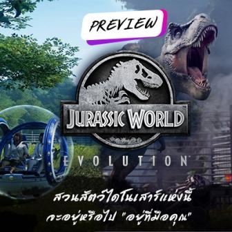พรีวิว  Jurassic World Evolution: สวนสัตว์ไดโนเสาร์แห่งนี้จะรุ่งหรือจะร่วง (แบบในหนัง) \'\'คุณเป็นคนกำหนด\'\'