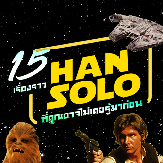 รีวิว  Han Solo กับ 15 เรื่องราวที่คุณอาจไม่เคยรู้มาก่อน