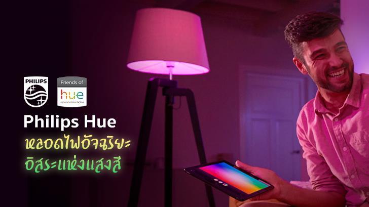 รีวิว Philips Hue หลอดไฟอัจฉริยะ อิสระแห่งแสงสี ที่หาไม่ได้จากหลอดไฟทั่วไป