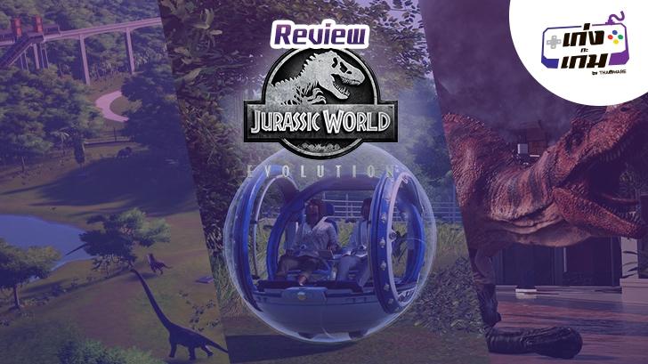 รีวิวJurassic World Evolution: บริหารจัดการสวนสัตว์ไดโนเสาร์ด้วยความสนุก! (ที่ค่อยๆ ได้รับ)
