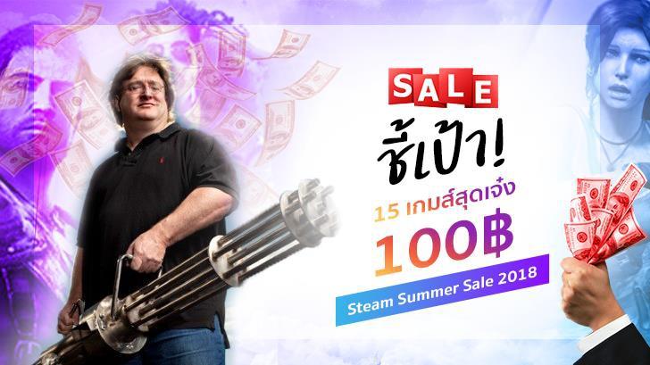 รีวิวชี้เป้า! 15 เกมส์สุดเจ๋งที่ \'\'100 บาท\'\' ก็ซื้อได้ ในเทศกาล Steam Summer Sale 2018 นี้! (หมดเขตตั้ง 5 กรกฎาคม)